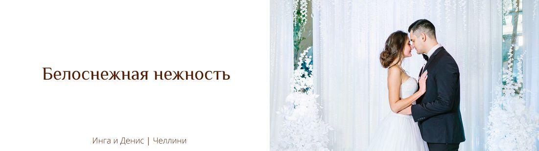 Белый Челлини